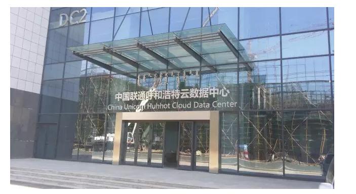 中国联通呼和浩特云数据中心.png