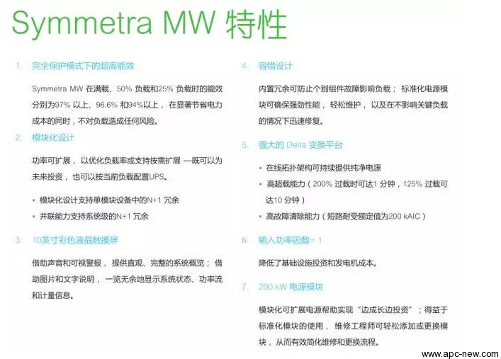 Symmetra MW产品特性.jpg