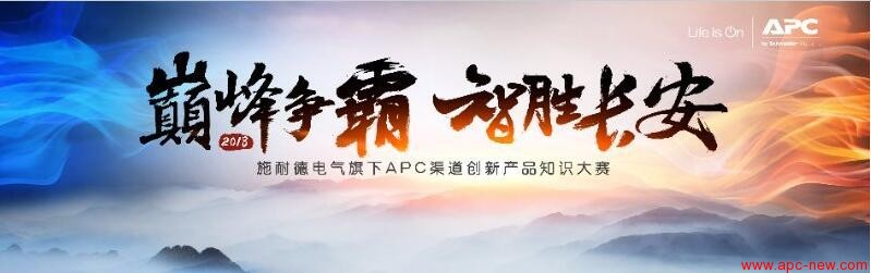 2018APC竞赛.jpg